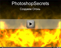 Создаем огонь в фотошопе